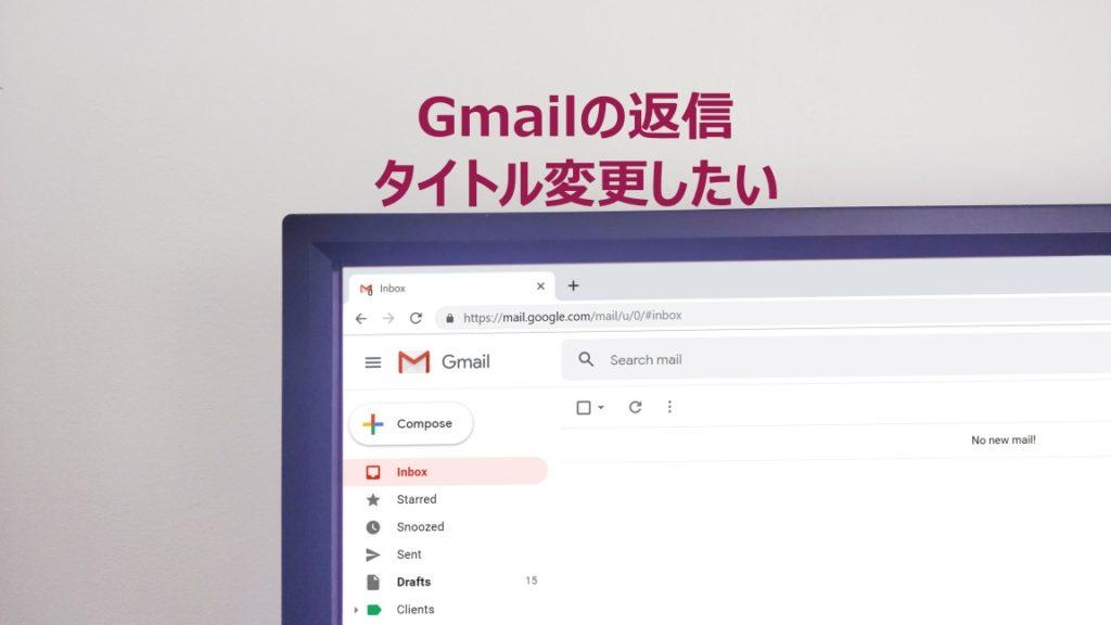 Gmail返信のタイトル変更