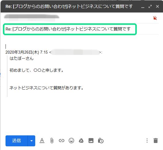 Gmailの返信でタイトル変更する方法
