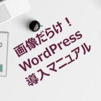 WordPressブログの始め方