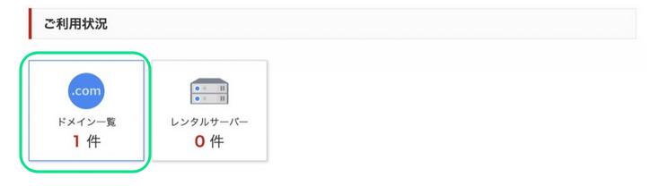 お名前.comサーバー設定