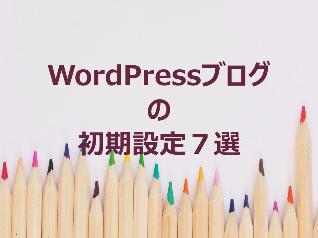 WordPressブログ初期設定