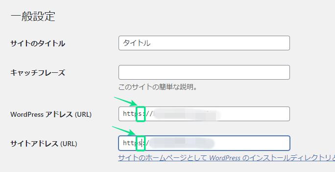 http→httpsへの設定変更