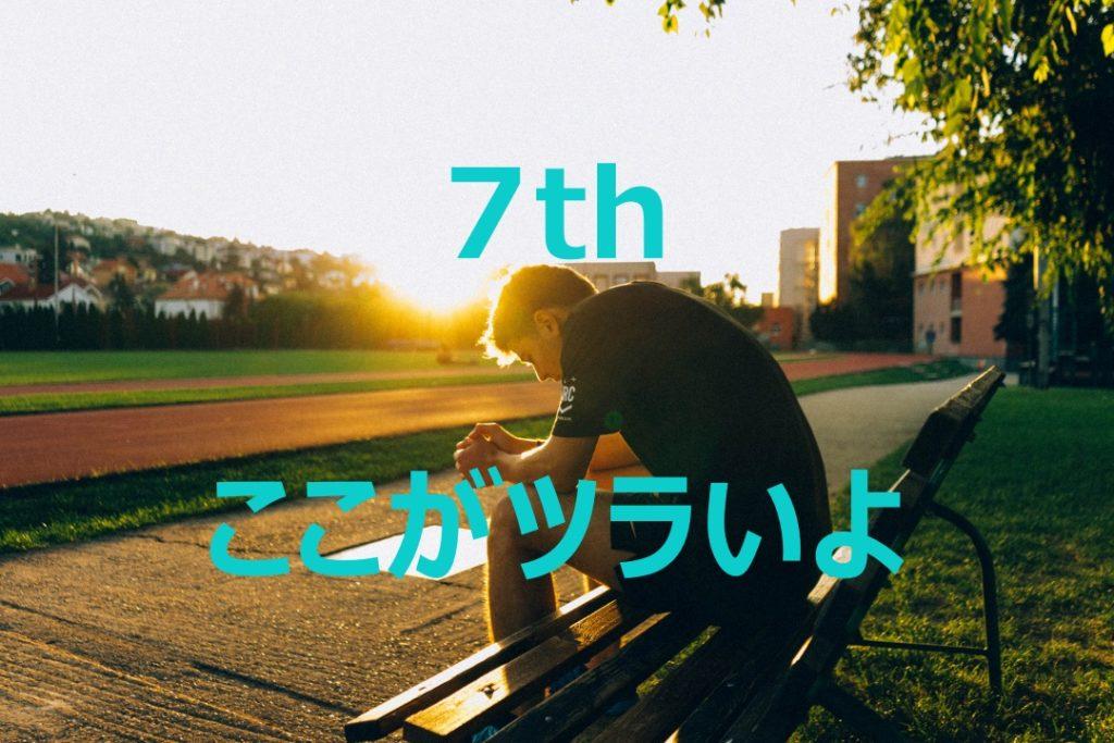 7thのデメリット
