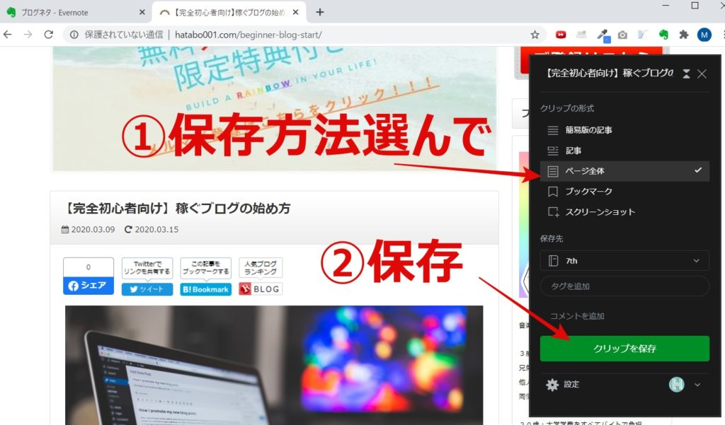 Evernote保存機能Webclipper