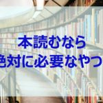 読書ならkindle paperwhite