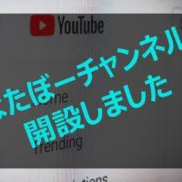 はたぼーチャンネル開設、YouTube