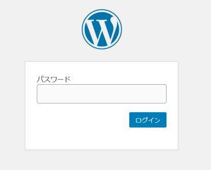ワードプレスサイトのパスワード保護