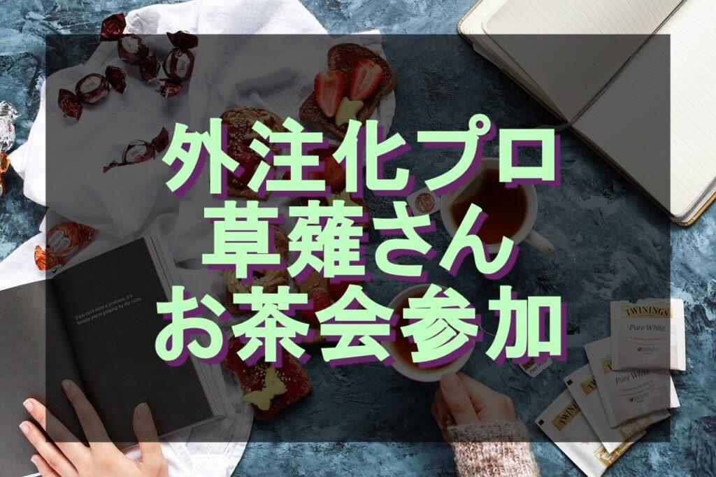草薙さんのお茶会に参加
