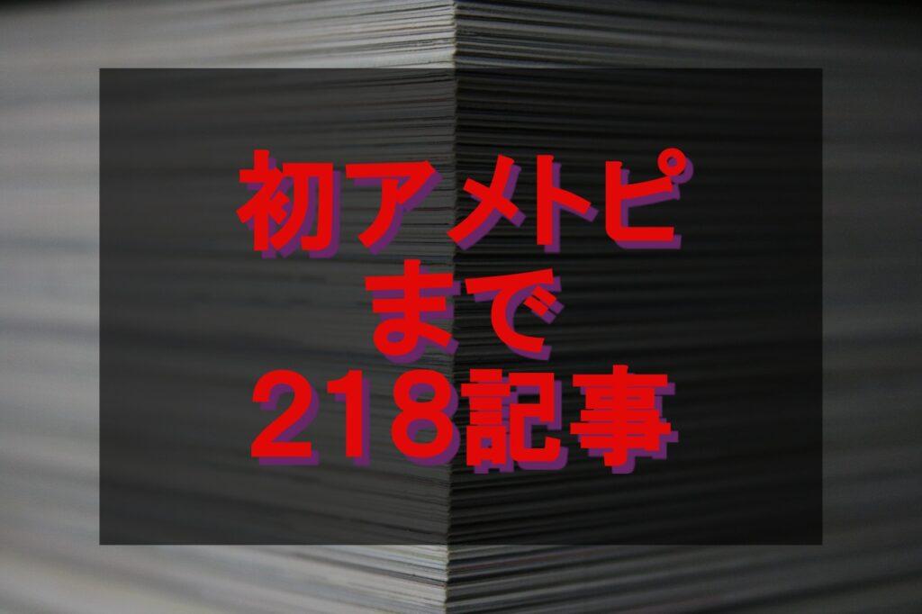 アメトピまで218記事
