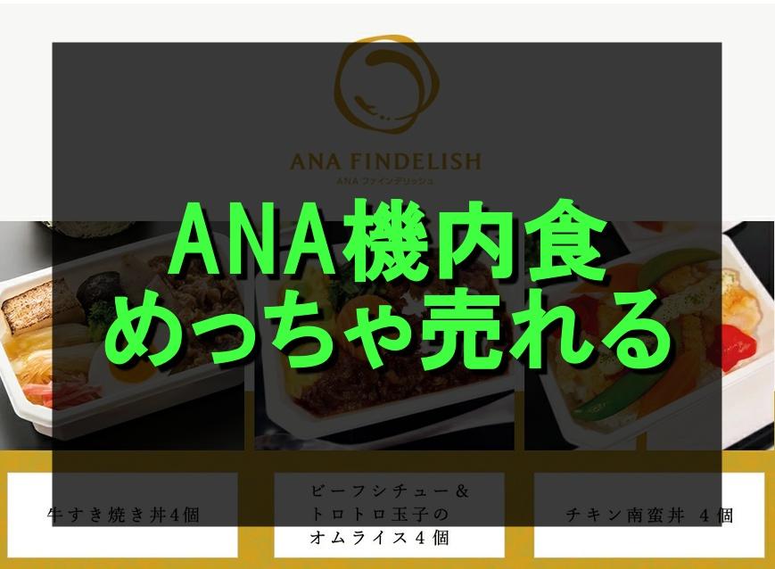 ANA機内食アメブロで売れる
