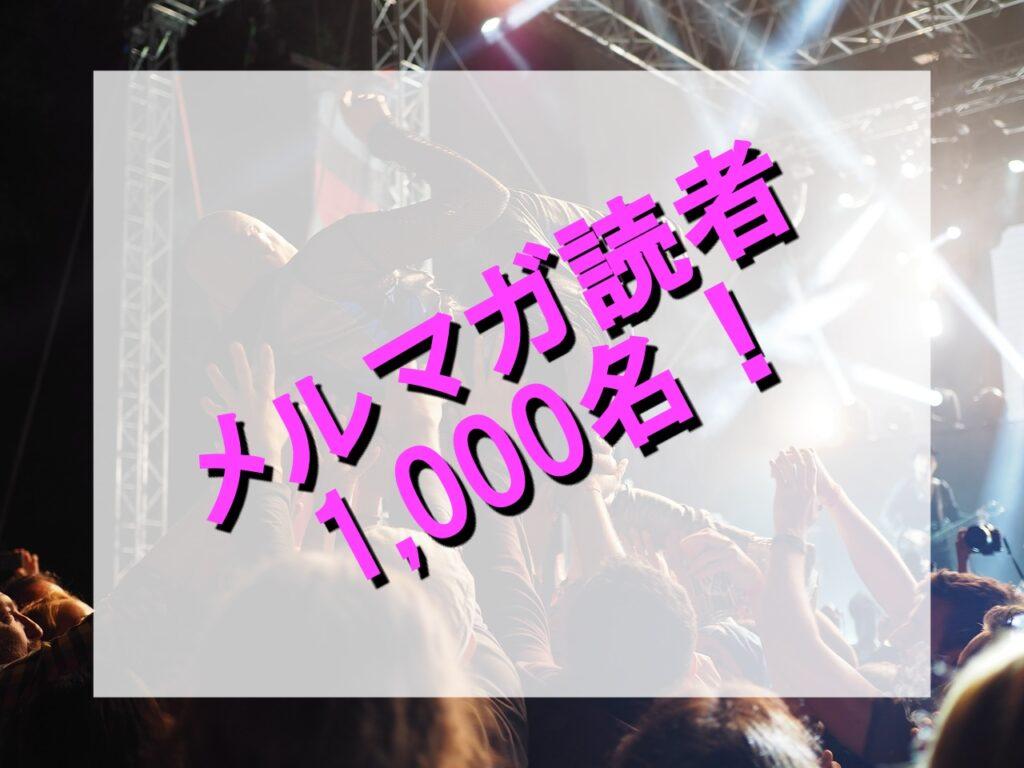 メルマガ読者1000名